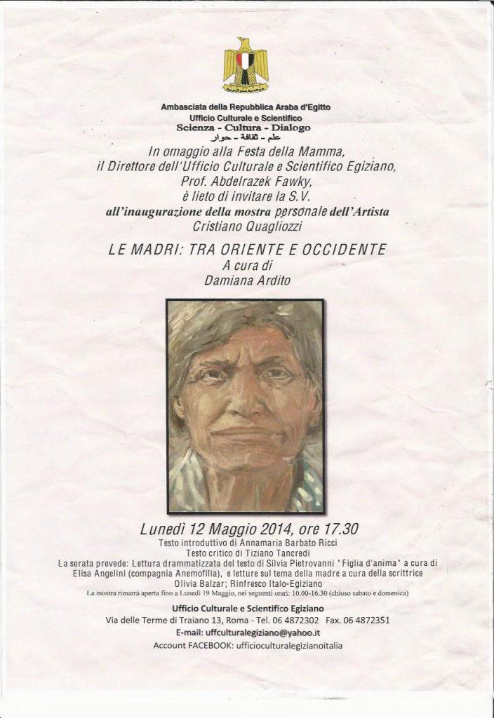 """Locandina della Mostra """"le Madri tra oriente e occidente. Ufficio culturale della repubblica araba d'egitto"""